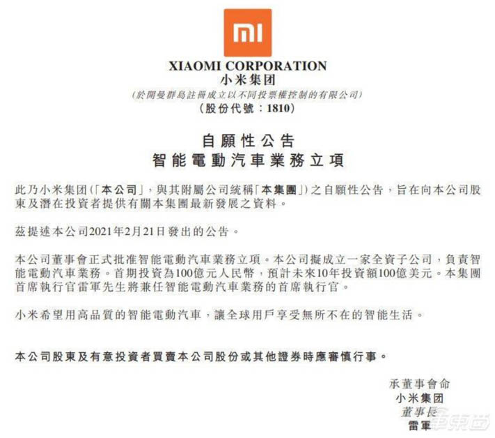 Xiaomi Confirmed Building Electric Cars